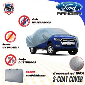 ผ้าคลุมรถเข้ารูป100% รุ่น S-Coat Cover สำหรับรถ FORD RANGER 4 Door ปี 2012-2018