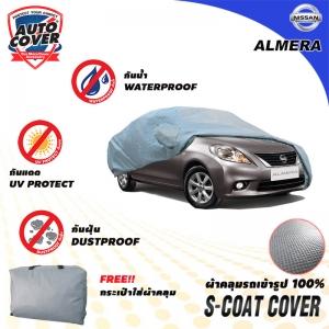 ผ้าคลุมรถเข้ารูป100% รุ่น S-Coat Cover สำหรับรถ NISSAN ALMERA