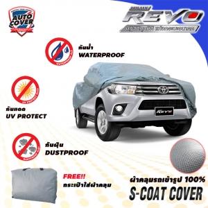 ผ้าคลุมรถเข้ารูป100% รุ่น S-Coat Cover สำหรับรถ TOYOTA REVO SMART CAB ปี 2015-2019