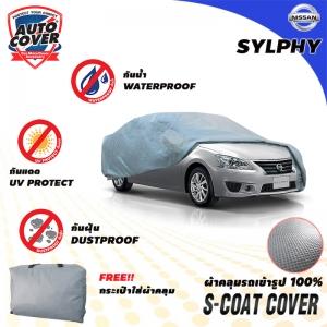 ผ้าคลุมรถเข้ารูป100% รุ่น S-Coat Cover สำหรับรถ NISSAN SYLPHY
