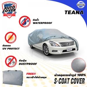 ผ้าคลุมรถเข้ารูป100% รุ่น S-Coat Cover สำหรับรถ NISSAN TEANA 2013-2018