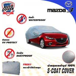 ผ้าคลุมรถเข้ารูป100% รุ่น S-Coat Cover สำหรับรถ MAZDA 3 Skyacitiv 5 Door 2015-2019