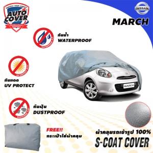 ผ้าคลุมรถเข้ารูป100% รุ่น S-Coat Cover สำหรับรถ NISSAN MARCH