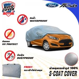 ผ้าคลุมรถเข้ารูป100% รุ่น S-Coat Cover สำหรับรถ FORD FIESTA 5 DOOR 2012-2018