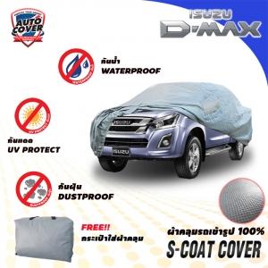 ผ้าคลุมรถเข้ารูป100% รุ่น S-Coat Cover สำหรับรถ ISUZU ALL NEW D-MAX SPACE CAB 2013-2018
