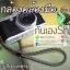 สายคล้องมือกล้อง รุ่น Classic thumbnail 11
