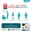 เบญจคุณ อาหารเสริมสูตรดูแลสุขภาพ ปรับสมดุลย์ร่างกาย thumbnail 10