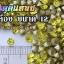 เพชรตูดแหลม สีเหลือง ซองเล็ก เลือกขนาดด้านในครับ thumbnail 3