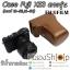 เคสกล้องหนัง Fuji XE3 Case Fujifilm XE3 ตรงรุ่น สำหรับเลนส์ 16-50 / 18-55 thumbnail 2