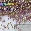 เพชรตูดแหลม สีม่วง ซองเล็ก เลือกขนาดด้านในครับ thumbnail 3