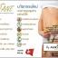 MATANE มาตาเนะ ส่วนผสมจากธรรมชาติอาหารเสริมลดน้ำหนัก ปลอดภัย ไร้ผลข้างเคียง thumbnail 3