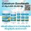 โคลอสตรุ้ม Good Health Colostrum Milk Chews แบบเคี้ยวแบบอัดเม็ดอร่อย รสวนิลาขนาด150เม็ด thumbnail 10