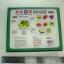 จิกซอ สารพัดผัก thumbnail 3