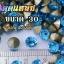 เพชรตูดแหลม สีฟ้า ซองเล็ก เลือกขนาดด้านในครับ thumbnail 2