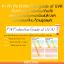 PROYOU VITA WHITE SUN PROTECTION CREAM SPF 50+ PA+++ วีต้า ไวท์ ซัน โปรแท็กชั่น ครีม เอสพีเอฟ50++PA+++ thumbnail 3