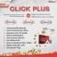 CLICK PLUS อาหารเสริมผู้หญิง ฟิตกระชับเปล่งปลั่ง เลือดลมดีดุจสาวแรกรุ่น thumbnail 5