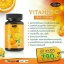 Auswelllife Vitamin C MAX-1200mg. วิตามินซีโดสสูงสุด thumbnail 1