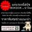 แผ่นรองซับฉี่สุนัข BokDok : AS80 รุ่นชาโคล thumbnail 2