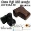 เคสกล้องหนัง Fuji XE3 Case Fujifilm XE3 ตรงรุ่น สำหรับเลนส์ 16-50 / 18-55 thumbnail 3