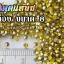 เพชรตูดแหลม สีเหลือง ซองเล็ก เลือกขนาดด้านในครับ thumbnail 2
