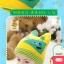 พร้อมส่ง หมวกกันหนาวเด็ก CH01-62 thumbnail 3