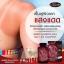 รกแกะ Sheep Placenta MAX 50000 mg Auswelllife เพื่อผิวอ่อนวัย thumbnail 4