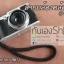 สายคล้องมือกล้อง รุ่น Classic thumbnail 23