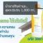 Concentrate Liquid Softener ผลิตภัณฑ์ปรับผ้านุ่มสูตรเข้มข้น ผลิตภัณฑ์ Successmore thumbnail 4