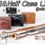 Full Case Panasonic LX10 รุ่นเปิดแบตได้ thumbnail 5