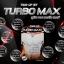 ทูอัพ บาย เทอร์โบ แมกซ์ (TWO UP by Turbomax) ผลิตภัณฑ์บำรุงสุขภาพท่านชาย thumbnail 3