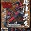 Union Creative Shimazu Toyohisa Drifters NEW thumbnail 1