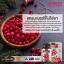 CRANBERRY AUSWELLLIFE 50000 MG แครนเบอร์รี่ วิตามินเพื่อผู้หญิง thumbnail 21