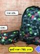 กระเป๋าเป้ ชุดคอมโบ8