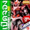 ◖PREORDER◗ MG 00 GUNDAM SEVEN SWORD/G TRANS-AM MODE (SPECIAL COATING VER)