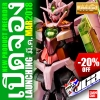 ◖PREORDER◗ MG 00 QANT TRANS-AM MODE (SPECIAL COATING VER)