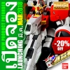 ◖PREORDER◗ LIMITED ★ MG PLAN303E DEEP STRIKER