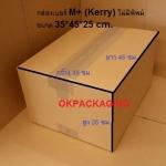 .กล่องฝาชน M+ kerry