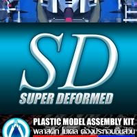 [ SD ] SUPER DEFORMED