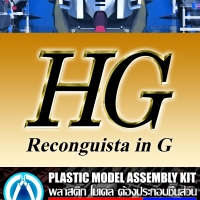 HG RECONGUISTA IN G