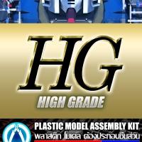 [ HG ] HIGH GRADE