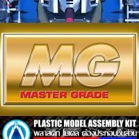 [ MG ] MASTER GRADE