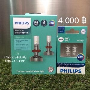 ขาย Philips X-treme Vision หลอดไฟหน้ารถยนต์อัพเกรด และชุดไฟ