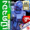 ★ PREORDER ★ HG BLUE DESTINY UNIT 1 EXAM