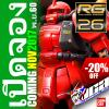 ★ PREORDER ★ RG MS-06R-2 ZAKU II (JOHNNY RIDDEN CUSTOM)
