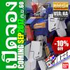 *PREORDER* MG MSZ-010 ZZ GUNDAM VER KA