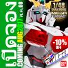 *PREORDER* 1/48 MEGASIZE UNICORN GUNDAM