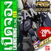 ◖PREORDER◗ RG UNICORN GUNDAM 02 BANSHEE NORN (PREMIUM BOX EDITION)