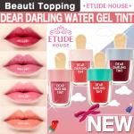 Etude House Dear Darling Water Gel Tint (Ice Cream) ปริมาณ 4.5g.