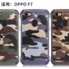 เคสลายพราง / ลายทหาร NX CASE Camo Series Oppo F7