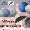 ขายร่ม โรงงานผลิตร่มธนาค้าร่มรวย ได้รับรางวัล นักธุรกิจดาวรุ่งแห่งปี 2018
